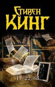 11 22 63 купить книгу в Киеве e0a46f0138692