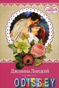 джоанна линдсей лучшие романы сможет