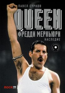 Queen. Фредди Меркьюри: наследие. MUSIC LEGENDS & IDOLS. Сурков П. В.