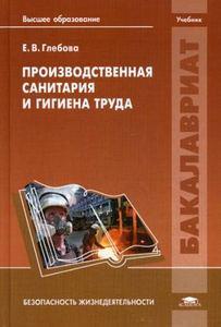 """Книга: """"гигиена труда"""" кирюшин, большаков, моталова. Купить."""
