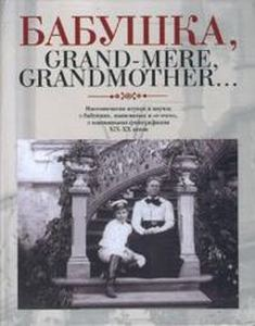 Бабушка, Grand-mere, Grandmother. .