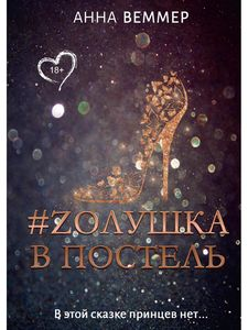 #Zолушка в постель. Веммер А RUGRAM_Publishing