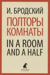 Полторы комнаты. In a room and a half. Бродский И. Лениздат, Книжная лаборатория