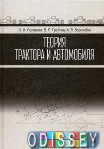Теория трактора и автомобиля: учебник, поливаев о. И.   где книга.
