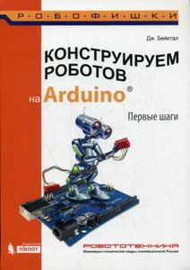 Amazon arduino