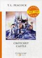 Crotchet Castle = Замок капризов: на англ.яз