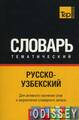 Русско-узбекский тематический словарь. 9000 слов. T&P Books Publishing