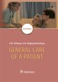 GENERAL CARE OF A PATIENT: TUTORIAL
